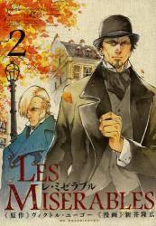 LES MISERABLES 2巻 (2)