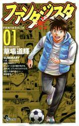 ファンタジスタ 復刻版 全巻 (1-25)