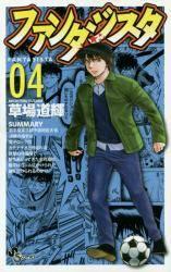 ファンタジスタ 復刻版 4巻 (4)