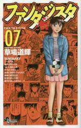 ファンタジスタ 復刻版 7巻 (7)