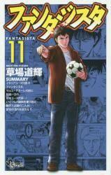 ファンタジスタ 復刻版 11巻 (11)