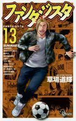 ファンタジスタ 復刻版 13巻 (13)