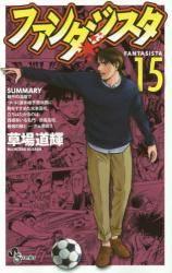 ファンタジスタ 復刻版 15巻 (15)