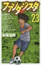 ファンタジスタ 復刻版 23巻 (23)