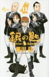 銀の匙 Silver Spoon 12巻 (12)