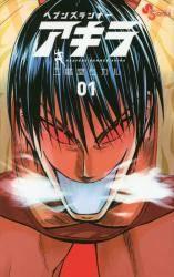 ヘブンズランナー アキラ 1巻 (1)