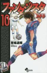 ファンタジスタ ステラ 10巻 (10) 通常版