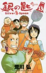 銀の匙 Silver Spoon 13巻 (13)