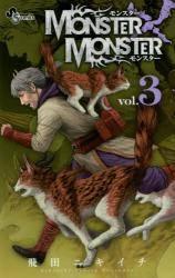 MONSTER×MONSTER 3巻 (3)