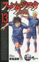ファンタジスタ ステラ 13巻 (13)