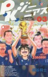 P.K.ジーニアス 3巻 (3)