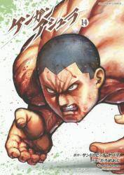 ケンガンアシュラ 14巻 (14)