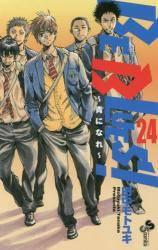 BE BLUES!〜青になれ〜 24巻 (24)