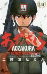 あおざくら 防衛大学校物語 3巻 (3)