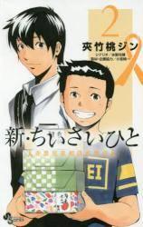 新・ちいさいひと 青葉児童相談所物語 2巻 (2)