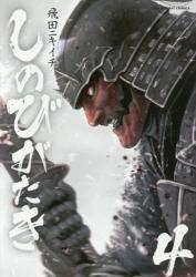 しのびがたき 4巻 (4)