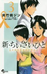 新・ちいさいひと 青葉児童相談所物語 3巻 (3)