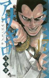 アサギロ〜浅葱狼〜 17巻 (17)
