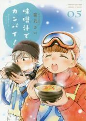 味噌汁でカンパイ! 5巻 (5)