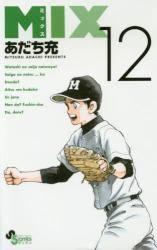 MIX 12巻 (12)