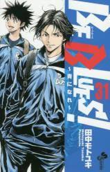 BE BLUES!〜青になれ〜 31巻 (31)