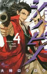 シノビノ 4巻 (4)