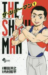 THE SHOWMAN 1巻 (1)