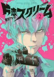片恋スクリーム 2巻 (2)