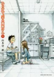 からかい上手の高木さん 9巻 (9) 通常版