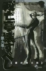双亡亭壊すべし 9巻 (9)