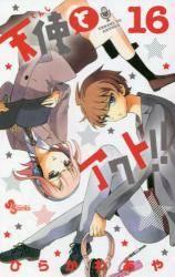 天使とアクト!! 16巻 (16)