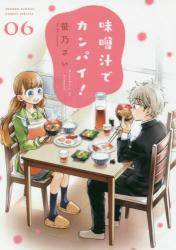 味噌汁でカンパイ! 6巻 (6)