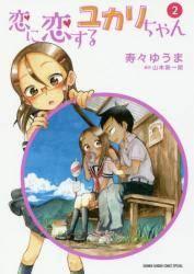 恋に恋するユカリちゃん 2巻 (2)