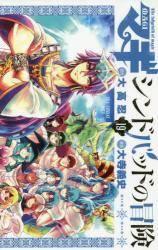 マギ  シンドバッドの冒険 19巻 (19)