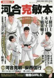 漫画家本 5巻 (5) 河合克敏本