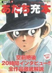 漫画家本 6巻 (6) あだち充本
