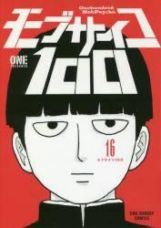 モブサイコ100 16巻 (16)