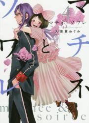 マチネとソワレ 4巻 (4)
