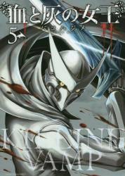 血と灰の女王 5巻 (5)