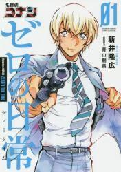 名探偵コナン  ゼロの日常 1巻 (1)