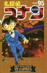 名探偵コナン 95巻 (95)