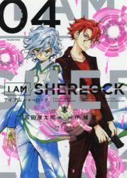 I AM SHERLOCK 4巻 (4)