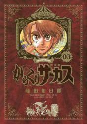 からくりサーカス  完全版 3巻 (3)