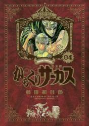 からくりサーカス  完全版 4巻 (4)