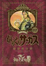 からくりサーカス  完全版 7巻 (7)