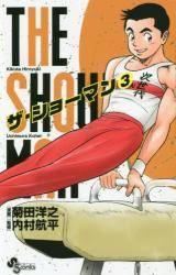 THE SHOWMAN 3巻 (3)