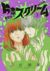片恋スクリーム 3巻 (3)