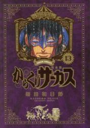 からくりサーカス  完全版 13巻 (13)
