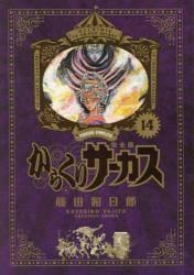 からくりサーカス  完全版 14巻 (14)