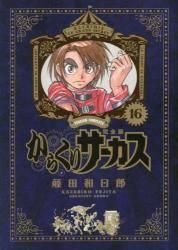 からくりサーカス  完全版 16巻 (16)